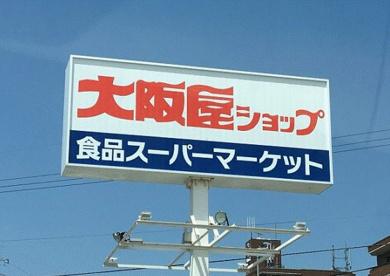 大阪屋ショップ 秋吉店の画像1