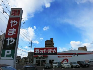 やまや 井口店の画像1
