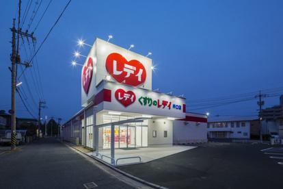 くすりのレデイ 井口店の画像1