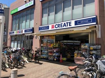 クリエイトエスディー 調布つつじヶ丘駅前店の画像1