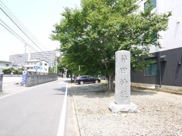 菊田神社の画像3