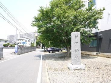 菊田神社の画像4