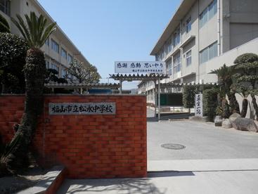 福山市立松永中学校の画像1