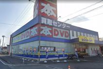 BOOKOFF(ブックオフ) 平塚豊田店