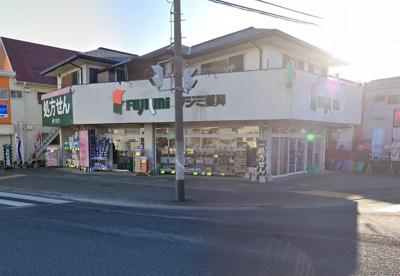 有限会社富士見薬局豊田店の画像1