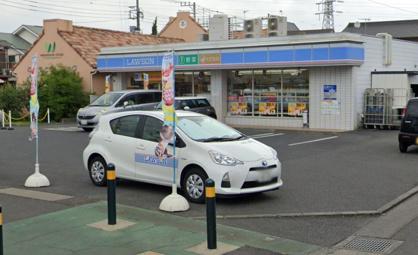 ローソン 平塚中原一丁目店の画像1
