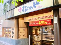 松のや 江戸川橋店