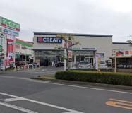 クリエイトSD(エス・ディー) 平塚根坂間店