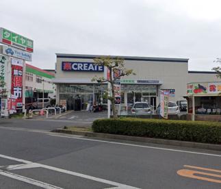 クリエイトSD(エス・ディー) 平塚根坂間店の画像1
