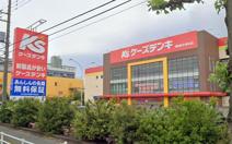 ケーズデンキ 湘南平塚本店