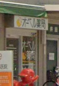 オーベル薬局白金高輪店の画像1
