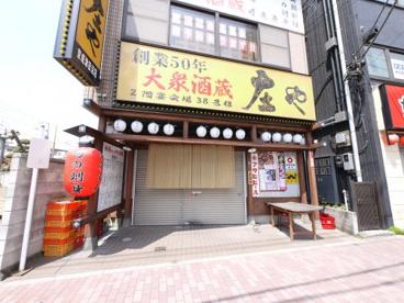 庄や 京成津田沼店の画像1