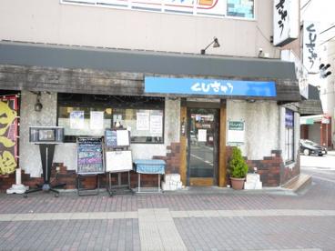 くしきゅう京成津田沼店の画像1