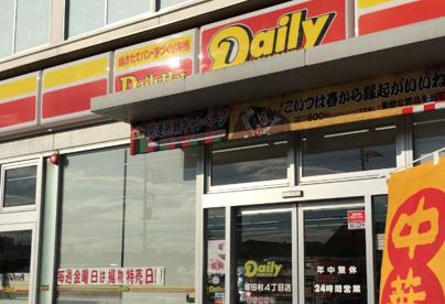 デイリーヤマザキ 平塚田村4丁目店の画像1