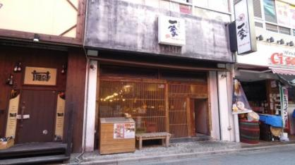 こだわりもん一家 津田沼店の画像1