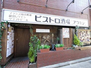 ビストロ酒場 アラミン津田沼店の画像1