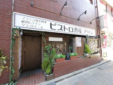 ビストロ酒場 アラミン津田沼店の画像2