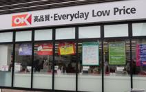 OK(オーケー) 湘南台店