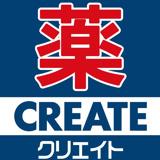 クリエイトSD(エス・ディー) クリエイト薬局茅ケ崎松林店