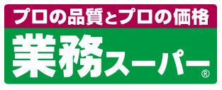 業務スーパー岩瀬川町店の画像1