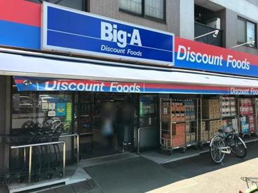 Big-A(ビッグ エー) 足立六月店の画像1
