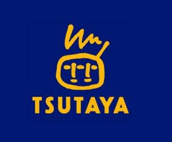 TSUTAYA 東福原店の画像1