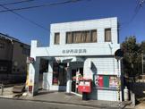 北伊丹郵便局
