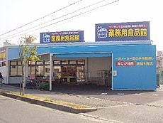 業務用食品館 池田店の画像1