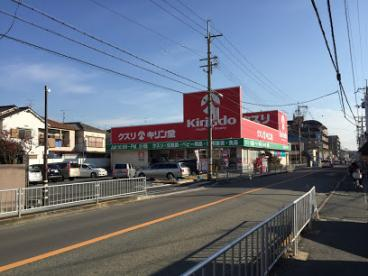 キリン堂 池田神田店の画像1