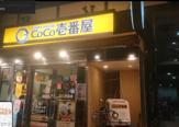 カレーハウスCoCo壱番屋 東成区大今里店