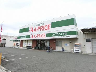 A-プライス 堺店の画像1
