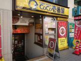 カレーハウスCoCo壱番屋 京王高井戸駅前店