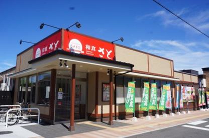 和食さと三田ウッディタウン店の画像1