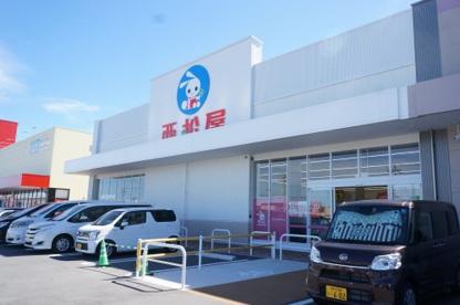西松屋 三田ウッディタウン店の画像1