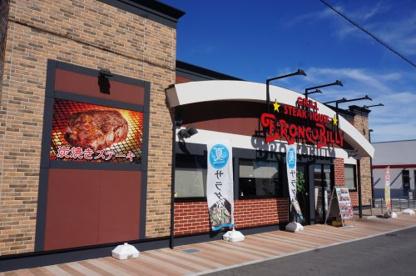 ブロンコビリー 三田けやきプラザ店の画像1