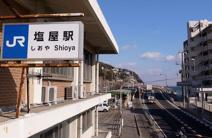JR塩屋駅