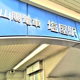 山陽塩屋駅の画像1