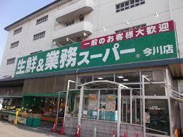 業務スーパー 今川店の画像1