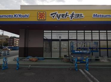 マツモトキヨシ 米子久米店の画像1
