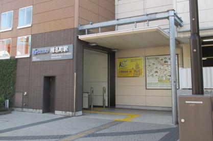 椎名町駅(北口)の画像1