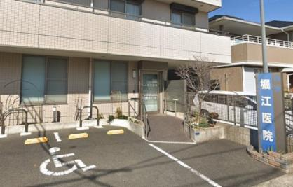 堀江医院の画像1