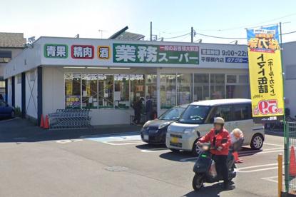 業務スーパー 平塚横内店の画像1