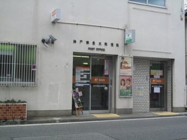 神戸東垂水郵便局の画像1