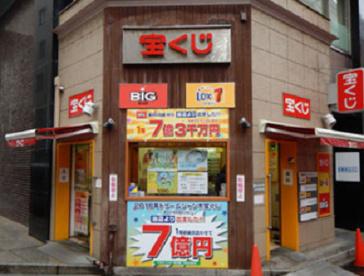 toto取扱 宝くじロトハウス 幡ヶ谷駅店の画像1