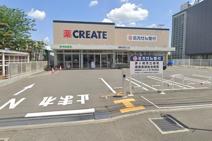 クリエイト薬局茅ヶ崎高田店