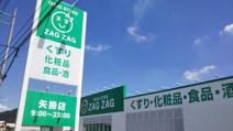 ZAG ZAG(ザグザグ) 矢掛店