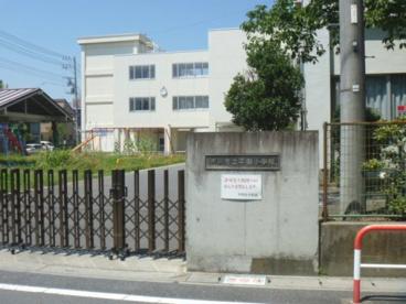 平田小学校の画像1