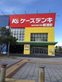 ケーズデンキ 東京ベイサイド新浦安の画像1