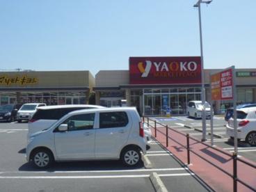 ヤオコー 市川新田店の画像1