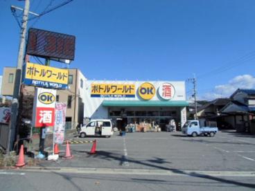 ボトルワールドOK(オーケー) 羽曳野店の画像1